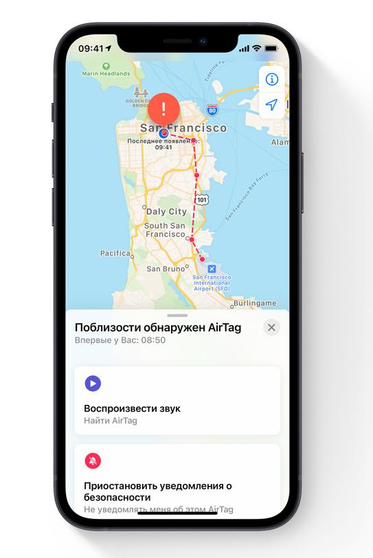 AirTag защита данных